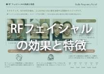 RFフェイシャルの効果と特徴