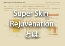 Super Skin Rejuvenationとは