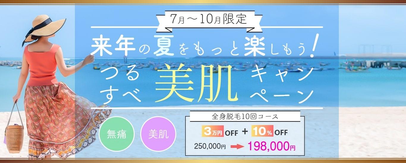 【7月~10月限定】つるすべ美肌キャンペーン 全身脱毛10回コース 250,000円 → 198,000円